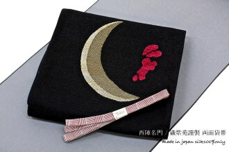 Product made in paper cloth both sides completion Nishijin brocade double-woven obi pitch-black moon rabbit texture aster Japan