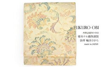 Double-woven obi visiting dress colored formal kimono Tang grass Teru Hashimoto 織物謹製輪奈相良輪奈 さがら 京都西陣織日本製 Kim