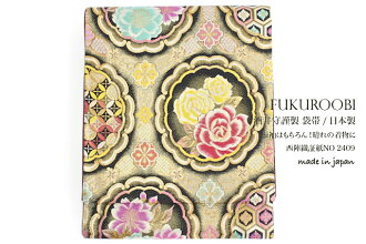 Mamoru Sakai carefully made black rose cherry tree carapace of a turtle Nishijin brocade for visit wearing colored formal kimonos for double-woven obi long-sleeved kimonos is made by non-tailor