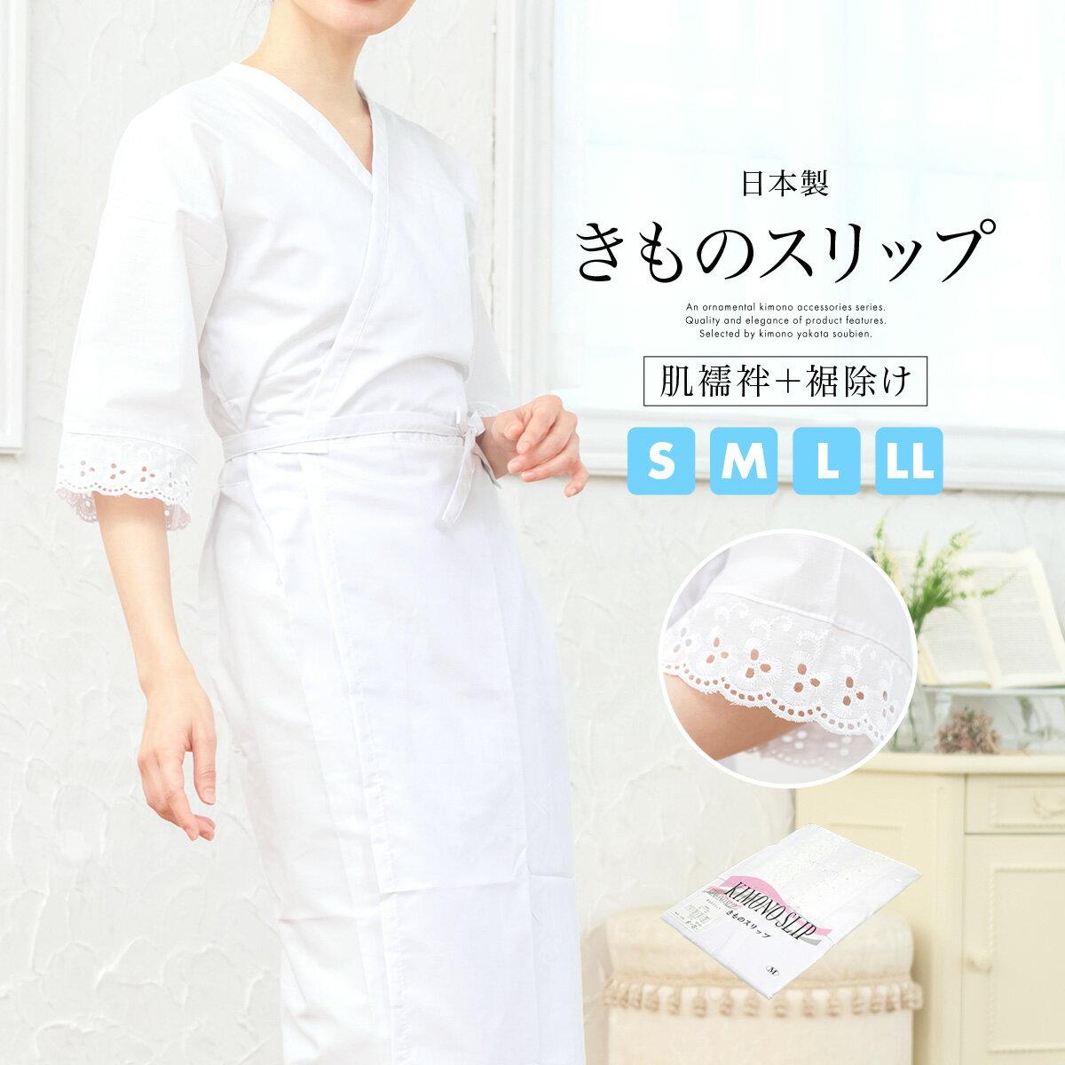 きものスリップ 白 肌着 裾除け ワンピース型 レース袖 和装下着 着付け小物 和装小物【…...:so-bien:10061547