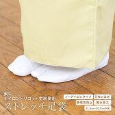 白足袋 ストレッチ足袋 クッション底 静電防止 撥水加工 5枚こはぜ 小さいサイズ 大きいサイズ 着付け小物 和装小物【S〜5L】【あす楽対応】
