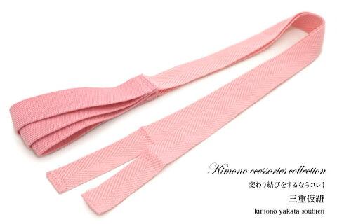 三重仮紐 成人式 振袖 ピンク 帯結び 変わり結び ゴムひも 着付け小物 和装小物 【あす楽対応】【メール便対応】