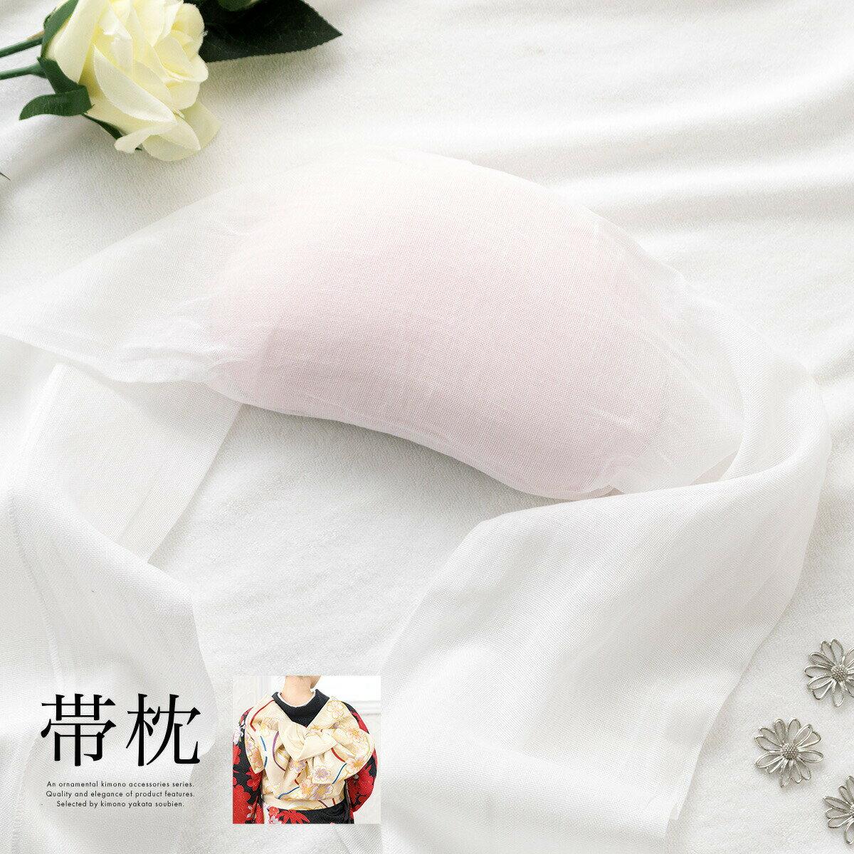 ウレタン帯枕 ガーゼ付き 成人式 振袖 着物 蛤型 和装小物 着付け小物 ふりそで【あす楽…...:so-bien:10000371