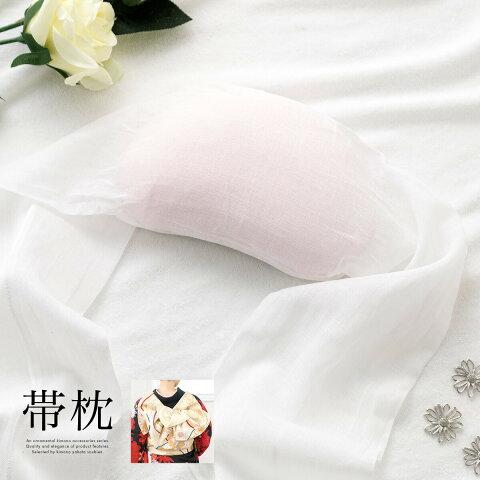 ウレタン帯枕 ガーゼ付き 成人式 振袖 着物 蛤型 和装小物 着付け小物 ふりそで【あす楽対応】