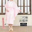 二尺袖襦袢 洗える 柄 女性用 桜色 桃色 ピンク 花柄 無双袖 半着 和装小物 長襦袢 卒業式 仕立て上がり 【あす楽対応】