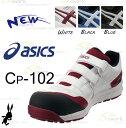 【アシックス】ウィンジョブ CP102【軽くて強い!!】asics 安全靴 作業着 JSAA認定品 ローカット ハイカット サイズヴァリエーション豊富!!24.5cm〜28.0cmFCP102
