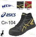 【アシックス】ウィンジョブ CP104【軽くて強い!!】asics 安全靴 作業着 JSAA認定品 スニーカー ローカット ハイカット サイズヴァリエーション豊富!!24.5cm〜28.0cmFCP104