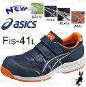 【アシックス】ウィンジョブ 41L【軽くて強い!!】asics 安全靴 作業着 JSAA認定品 スニーカー ローカット ハイカット サイズヴァリエーション豊富!!24.5cm〜28.0cm FIS41L