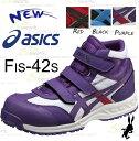 【アシックス】ウィンジョブ 42S【軽くて強い!!】asics 安全靴 作業着 JSAA認定品 スニーカー ローカット ハイカット サイズヴァリエーション豊富!!24.5cm〜28.0cmFIS42S