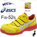【アシックス】ウィンジョブ 52S【軽くて強い!!】asics 安全靴 作業着 JSAA認定品 スニーカー ローカット ハイカット サイズヴァリエーション豊富!!24.5cm〜28.0cmFIS52S