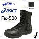 【アシックス】ウィンジョブ 500【軽くて強い!!】asics 安全靴 作業着 JSAA認定品 スニーカー ローカット ハイカット サイズヴァリエーション豊富!!24.5cm〜28.0cmFIS500