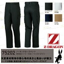 【送料無料!!】【自重堂 Z-DAGON】 75202 機能性 サイドポケット 消臭 抗菌 カナビラループ CARGO PANTS メンズ