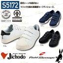 【送料無料!!】自重堂 Jichodo【S5172】 安全靴...