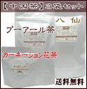【中国茶】花茶・茶葉3袋セット♪ カーネーション花茶 / プーアール茶(プーアル茶) / 八 仙【メール便送料無料】【RCP】02P05Nov16