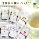 【中国茶】中国茶テトラパック6個入り《6種類6袋のギフトセット》鉄観音/プーアル茶/ジャスミン茶/黄
