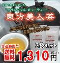 【中国茶】東方美人茶 2袋セット【普通郵便で送料無料】【RCP】02P01Oct16