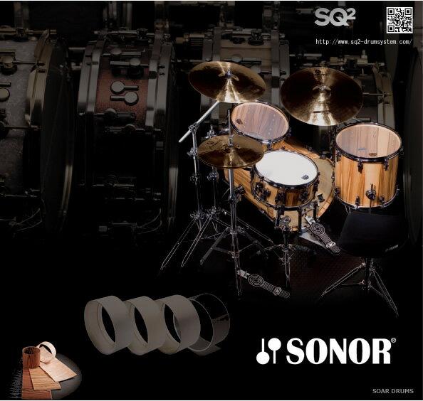 ドラムセット・フルオーダーメイド受付 SONOR ソナー SQ2