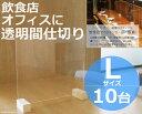 業務用 透明 パーテーション 飛沫防止 飛沫感染防止 飛沫ガードパネル Lサイズ 10個セット 間仕切り 仕切り クリア カーテン 新型コロナウィルス 飛沫対策 ZK03 カウンター テーブル に アクリル板
