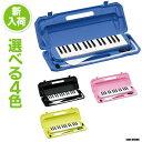 【激安!在庫あり・即納OK!】32鍵盤ハーモニカ / ピアニカ / メロディピアノ P3001-32K 青 ピンク 黄色 黒