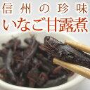 「イナゴ」の佃煮(45g)昔ながらの香ばしい、素朴な旨み♪カルシウムたっぷり!【父の日特集2015】【お中元】【長野県】05P30May15