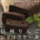 渡辺製麺 信州りんごショコラケーキ ガトーショコラ