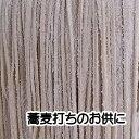 そばつなぎ粉(強力粉)(1kg)