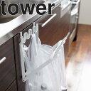 【ゆうパケット】 tower レジ袋ハンガー タワー 【台所 キッチン ゴミ箱 生ゴミ捨て タワーシリーズ 山崎実業】