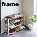 【山崎実業】frame 伸縮シューズラック フレーム 3段【玄関 収納 靴 シューズ 下駄箱