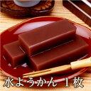 黒砂糖のあっさりした甘さの「水ようかん1枚」福井 水ようかん 水羊羹