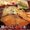 今、話題の!福井名物 超熟鯖のへしこ1本【福井名物】【保存食】【発酵食品】