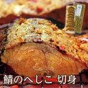 鯖のへしこを一つ一つ丁寧に「切り身」にしました 福井名物 へしこ へしこ漬 福井 名物