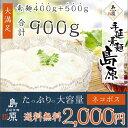 1,000円 素麺 ポッキリ おいしい 手延素麺 島原 送料無料 900g 素兵衛屋 お中元 贈答