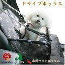 あす楽便対応 2倍ポイント 犬 車用シート 汚れ防止 ドライブボックス 犬 グッズ カー用品 犬ドライブ 愛犬 ポメラニアン 子犬柴犬 対応