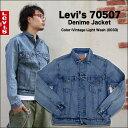 【SALE】40%OFF!!!!!♪USAモデル★日本未販売♪【Levi's】リーバイス 70507 Denime Jacketデニムジャケット/Gジャン Color : Vintage Light Wash(0033)ジーンズ,デニム,levis,Levis,LEVIS,levi's,LEVI'S【送料無料】