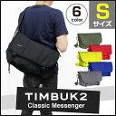ティンバックツー TIMBUK2 クラシック メッセンジャーバッグS CLASSIC MESSENGER BAG 14L 13インチPC パソコン タブレット ショルダーバッグ 鞄 斜め掛けユニセックス 【正規品】 【送料無料】