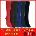■野球ソックス■日本製■無地■全6色■サイズ22-25/24-27/26-29