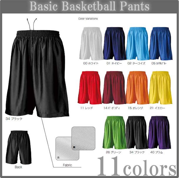 ■激安ベーシックバスケットボールパンツ■チームオーダーユニフォーム■マーキング可■全11色■サイズ 110cm〜3L
