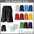 ■激安ベーシックバスケットボールパンツ■チームオーダーユニフォーム■マーキング可■全11色■サイズ 130cm〜3L