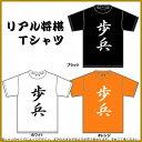 ■面白Tシャツ■漢字Tシャツ■リアル将棋Tシャツ■綿100%■サイズ S〜XL■全3色■面白いTシャツ■目立つTシャツ■おもしろTシャツ■半袖