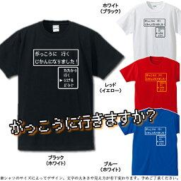 ■がっこうに行くじかんになりました■パロディTシャツ■ゲームTシャツ■綿100%■サイズ 90cm〜4L■全4色■面白いTシャツ■スライムtシャツ/USJ/ぬののふく■おもしろTシャツ■半袖