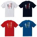 ショッピングポリエステル ■3度の飯よりバドミントン好き!■背面プリント半袖Tシャツ■全4色■ポリエステル100%■サイズ 100cm〜5L■オリジナルTシャツ■半袖■大きいサイズ■部活Tシャツ、クラブTシャツ、チームTシャツ、野球、サッカー、テニス、バスケット