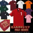 ■名入れポロシャツ■全9色■サイズ XS〜5L■おもしろポロシャツ■半袖■大きいサイズ■ ナン