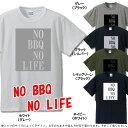 ■BBQがなければ生きられない■No B