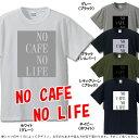 ■カフェがなければ生きられない■No CAFE No Life■綿100%■サイズ S〜4L■全5色■面白いTシャツ■パロディTシャツ■大きいサイズ■半袖■カフェ好き、スタバ好き