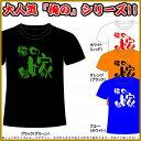 ■パロディTシャツ■漢字Tシャツ■俺の鬼嫁■綿100%■サイズ S〜XL■全4色■面白いTシャツ■目立つTシャツ■おもしろTシャツ■半袖