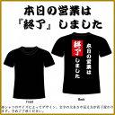 ■面白Tシャツ■漢字Tシャツ■本日の営業は終了しました■綿100%■サイズ S?XL■全5色■面白い