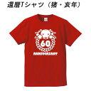 ショッピングしめ縄 ■猪(しめ縄)■お祝いTシャツ■還暦Tシャツ(赤)■60ANNIVERSARY(猪・いのしし・猪年・亥年)■スタンダードTシャツ■綿100%■サイズ S〜4L■おもしろTシャツ■半袖