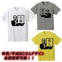 【名前変更可能】平成・令和おじさんデザインTシャツ■元号Tシ...