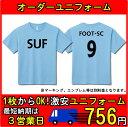 ■ゲームシャツ(無地タイプ)■チームオーダーユニフォーム■マーキング可■1枚からOK!■サイズ 150cm〜4XL■クラスTシャツ、バレーボールユニフォームにも
