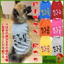■ぽめですが、何か?■犬種入りTシャツ■日本製ドッグウェア■ペットウェア/小型犬用品/dogwear/いぬ用/ワンちゃん用/かわいい犬の洋服/紫外線/世界にたっ...